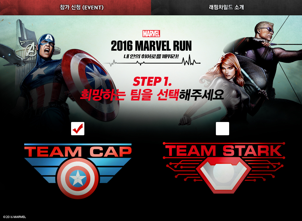 MARVEL-RUN EVENT